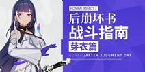 崩坏3:后崩坏书战斗指南——芽衣篇