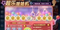 《小小突击队》3月26日更新公告 超乐娃娃机活动开启