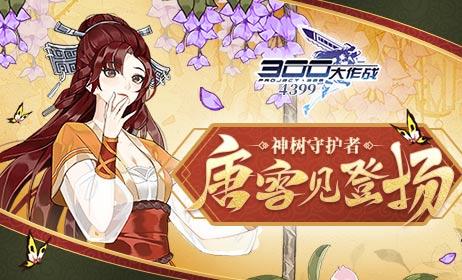 300大作战唐门大小姐 新英雄唐雪见技能展示