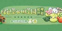 崩坏3活动预告丨绿包菜永恒菜园 即将开启
