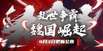 以太之光4月03日更新 魏国势力崛起 女神皮肤上线