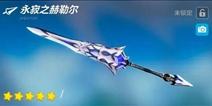 崩坏3V3.9测试服丨S幽兰黛尔专属武器:永寂之赫勒尔