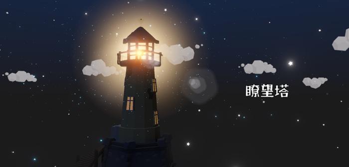 【地图爆料】带你探秘《从零开始》超美的�t望塔