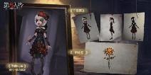 第五人格【医生稀世时装礼包-浴火绯花】快来看看艾米丽的新衣服