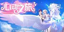 QQ飞车手游体验服心动之旅新玩法浪漫上线