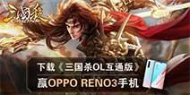 下载《三国杀OL互通版》赢OPPO Reno3手机