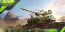重装上阵现代战争抢滩登陆 重型装甲亮相新赛季!