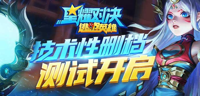 星耀对决6月19日16点不限量技术性测试开启