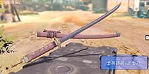 使命召唤手游武士刀怎么用 武士刀使用技巧