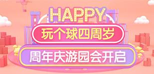【福利放送】四周年庆典high起来!