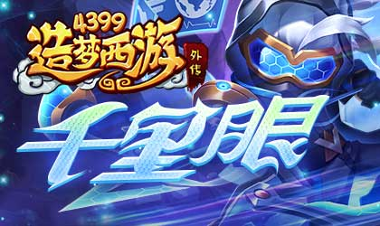 造梦西游外传V4.4.7版本更新 新英雄千里眼上线