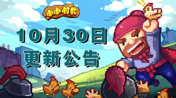 小小村长10月30日更新 万圣七天乐开启 武将演练功能上线