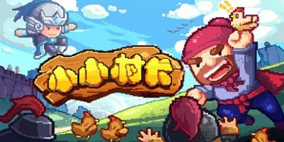 小小村长 11月13日更新 紫将宝箱返利活动开启 试炼塔奖励更新