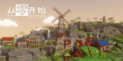 从零开始小厂商大制作 开放型生存游戏11.27开启测试