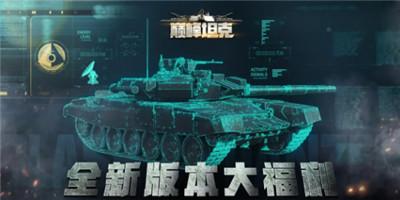 巅峰坦克1.18版本更新公告 全新界面上线