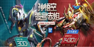 【皮肤海报前瞻】:限定【零号·赤焰】&星传说【零号·雷霆】