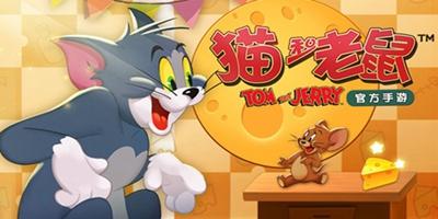 《猫和老鼠共研服》新角色玛丽介绍 连带还有师徒系统