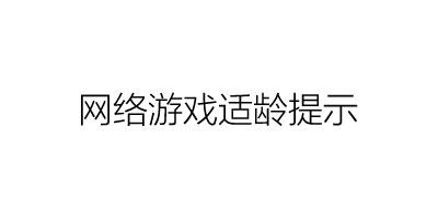 《网络游戏适龄提示》团体标准应用工作部署会在京召开