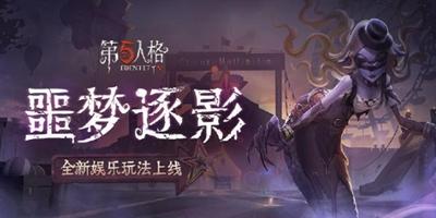 """第五人格1.21全新娱乐玩法""""噩梦逐影""""恐怖登场!"""