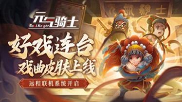 元气骑士 春节版本更新内容爆料一览