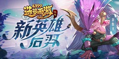 造梦西游外传02.04更新公告,SS级新英雄后羿上线!