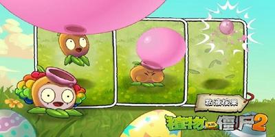 植物大战僵尸2【新版本爆料】新植物-粘液桉果