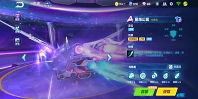 QQ飞车牛年限定星海幻翼怎么改装?