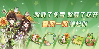 狼人杀活动抢先看:狼村新功能话题站上线,春季时装来袭!