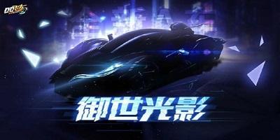 QQ飞车手游 新车爆料神秘A车,御光影而至?