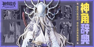 【神角辞典-第一期】吸血鬼是不死族吗?