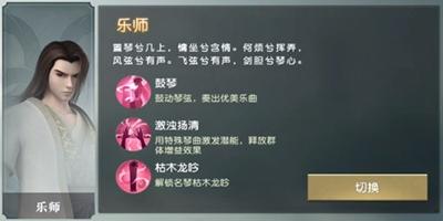 《秦时明月世界》身份玩法介绍