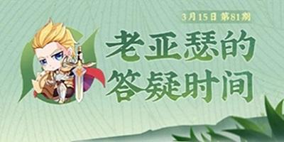 王者荣耀老亚瑟答疑:凤凰于飞、仲夏夜之梦海报优化