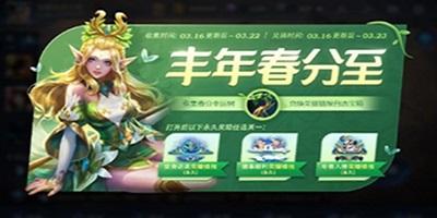 王者荣耀3月16日不停机更新:碎片商店更新!