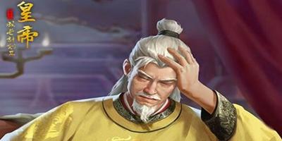 皇帝成长计划2【3月18日更新】唐玄宗帝卡重置升级,姚宋二相星斗上线!
