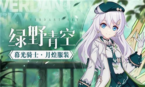 4.7版本前瞻 | 暮光骑士・月煌服装「绿野青空」即将登场