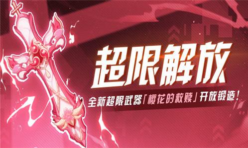 超限武器「樱花的救赎」开放锻造!