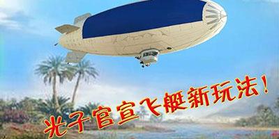 和平精英飞艇玩法什么时候上线 飞艇玩法几号出