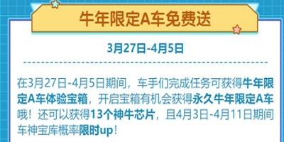 QQ飞车手游 完成任务牛年限定A车免费送