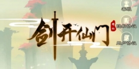 剑开仙门游戏评测——值