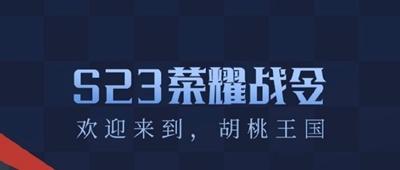 王者荣耀S23荣耀战令奖励盘点