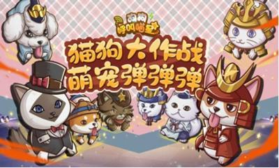 萌宠弹射竞技手游《狗狗呼叫喵星》4月20日测试火热开启!