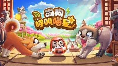 日式治愈系的萌宠对战手游《狗狗呼叫喵星》4月20日开启测试!