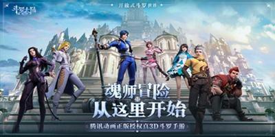[测试确认]《斗罗大陆:魂师对决》于5月10日开启测试!