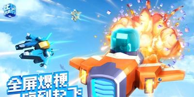休闲解压飞行射击游戏5月10日开测!6月10日上线!