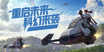 和平精英6月23日更新:全新主题玩法重启未来