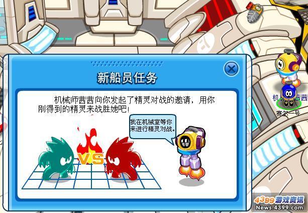 4399小游戏西游_赛尔号赛尔号新手任务指引_4399网页游戏资讯网_news.4399.com