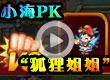 """小海PK""""狐狸姐姐"""""""