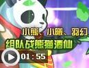 组队战熊猫酒仙
