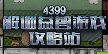 4399解�i益智游��