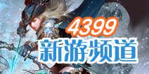 4399新游�l道